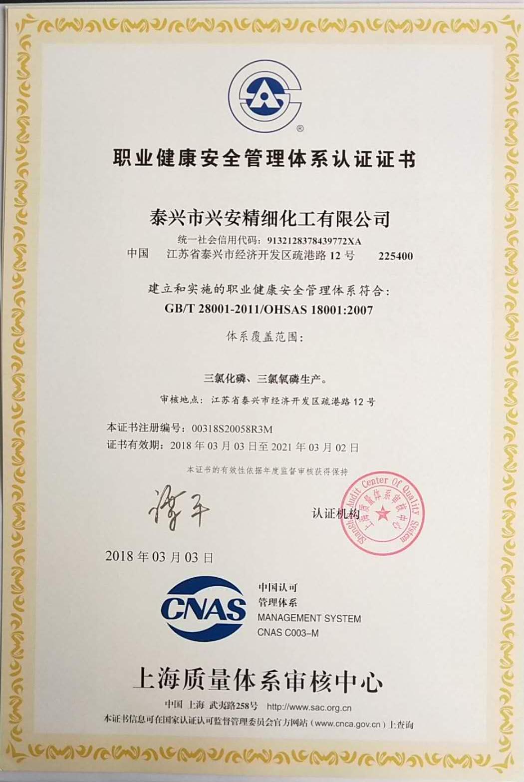 职业健康安全管理体系证书1