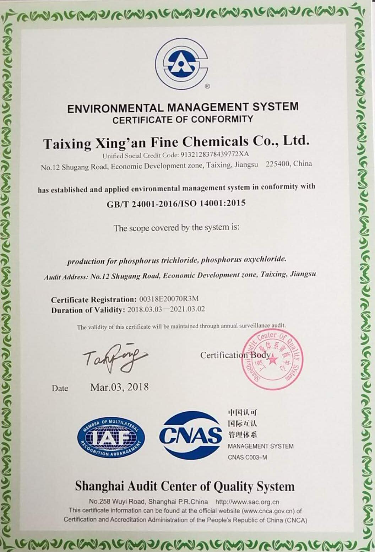 环境管理体系证书2