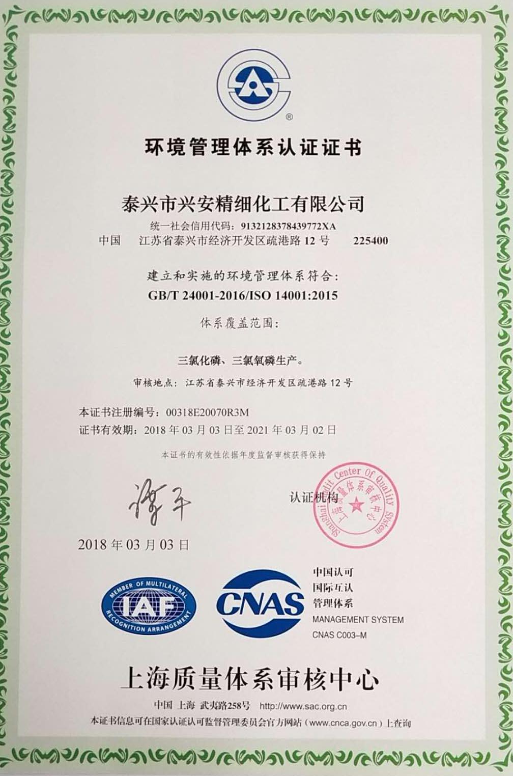 环境管理体系证书1